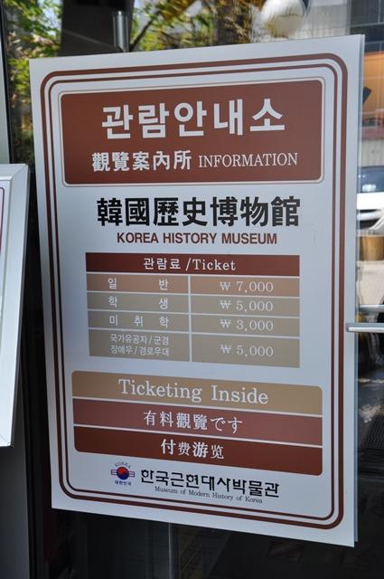 관람안내소 |관람료|일반 7,000|학생 5,000|미취학 3,000|국가유공자,군경,장애우,경로우대 5,000|Ticketing Inside|한국근현대사박물관