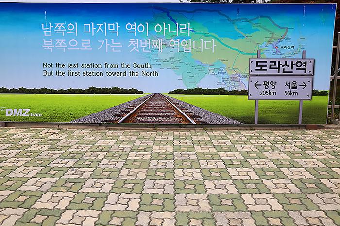 남쪽의 마지막 역이 아니라 북쪽으로 가는 첫번째 역입니다|Not the last station from the South, But the first station toward the North도라산역 - 평양 (205km)   서울(56km) -