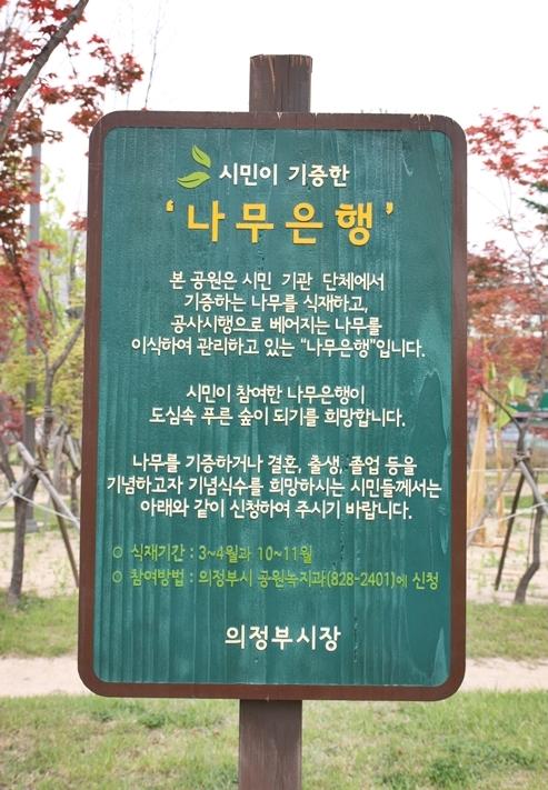 시민이 기증한 '나무은행'|본 공원은 시민 기관 단체에서 기증하는 나무를 식재하고, 공사시행으로 베어지는 나무를 이식하여 관리하고 있는 나무은행 입니다. 시민이 참여한 나무은행이 도심속 푸른 숲이 되기를 희망합니다. 나무를 기증하거나 결혼, 출생, 졸업 등을 기념하고자 기념식수를 희망하시는 시민들께서는 아래와 같이 신청하여 주시기 바랍니다. -식재기간:3~4월과 10~11월 -참여방법:의정부시 공원녹지과(828-2401)에 신청 의정부 시장