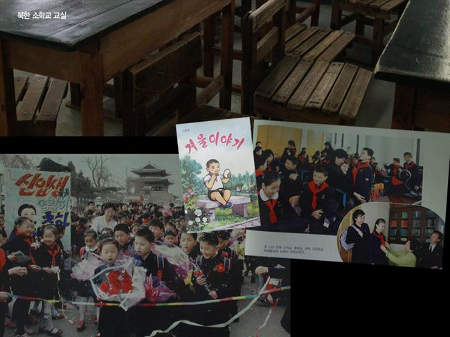 북한의 소학교 교실