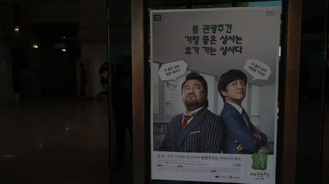 봄 관광주간 홍보 포스터