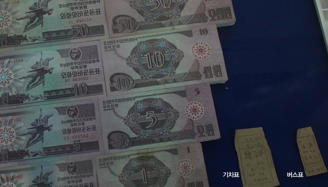 북한의 특수 화폐