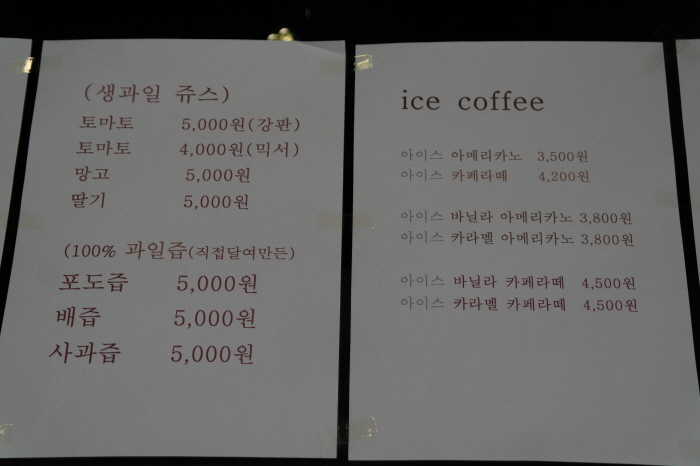 (생과일 주스)|토마토 5,000원(강판)|토마토 4,000원(믹서)|망고 5,000원|딸기 5,000원|(100% 과일즙(직접달여만든))|포도즙 5,000원|배즙 5,000원|사과즙 5,000원|ice coffee|아이스 아메리카노 3,500원|아이스 카페라떼 4,200원|아이스 바닐라 아메리카노 3,800원|아이스 카라멜 아메리카노 3,800원|아이스 바닐라 카페라떼 4,500원|아이스 카라멜 카페라떼 4,500원