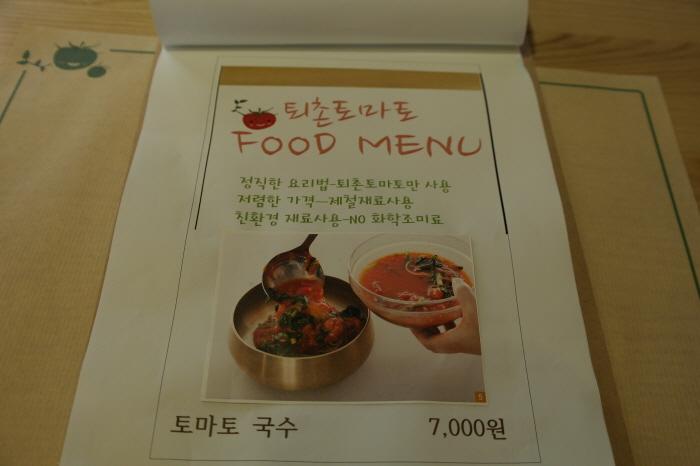 퇴촌 토마토 FOOD MENU|정직한 요리법-퇴촌토마토만 사용|저렴한 가격-제철재료사용|친환경 재료사용-NO 화학조미료|토마토 국수 7,000원