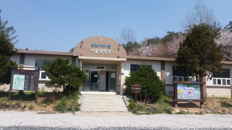 포천 자연마을 서울캠핑장