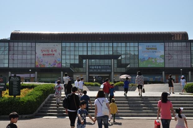 서울대공원 입구