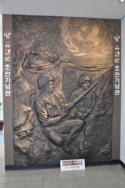 유엔군 참전 기념 조형물