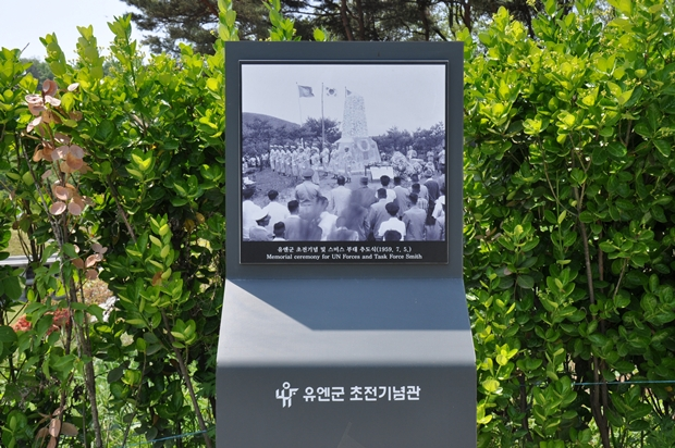 구 유엔군 초전기념비