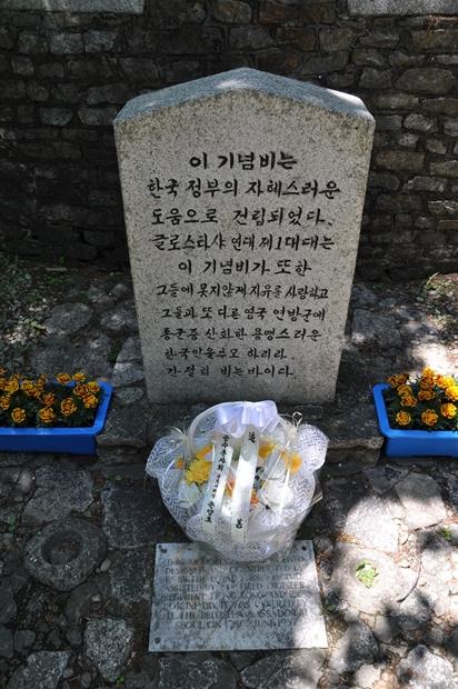 이 기념비는 한국 정부의 자혜스러운 도움으로 건립되었다. 글로스탸샤 연대 제1대대는 이 기념비가 또한 그들에 못지않게 자유를 사랑하고 그들과 또다른 영국 연방군에 종국중 산화한 용맹스러운 한국안육추모하리라. 간절히 바라는 바이다