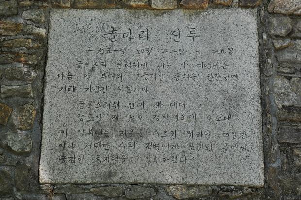 놀마리 전투 글로스터 언덕위에 세운 이 기념비는 야음 양 부대의 영웅적인 공적을 찬양하여 기린 기리 기념키 위합이다. 글로스터 연대 제1대대