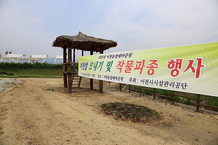 2015 이천농업테마공원|이천쌀 모내기 및 작물파종 행사|장소:이천농업테마공원|주최:이천시시설관리공단