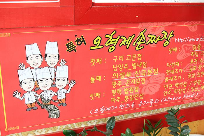 특허 오형제 손짜장|첫째 : 구리 교문점 / 남양주_별내점|둘째 : 의정부 신곡본점 / 광주_곤지암점|셋쟤 :평텍 법원점 / 파주_봉일천점 오형제가 만드는 온가족의 Chinese Food