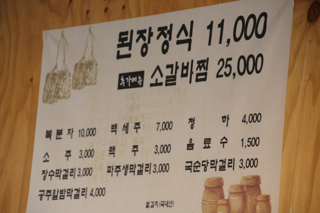 된장정식 11,000|추가메뉴 소갈비찜 25,000|복분자 10,000 / 백세주 7,000 / 청하 4,000|소주 3,000 / 맥주 3,000 / 음료수 1,500|장수막걸리 3,000 / 파주생막걸리 3,000 / 국순당막걸리 3,000|공주알밤막걸리 4,000|쌀, 김치(국내산)