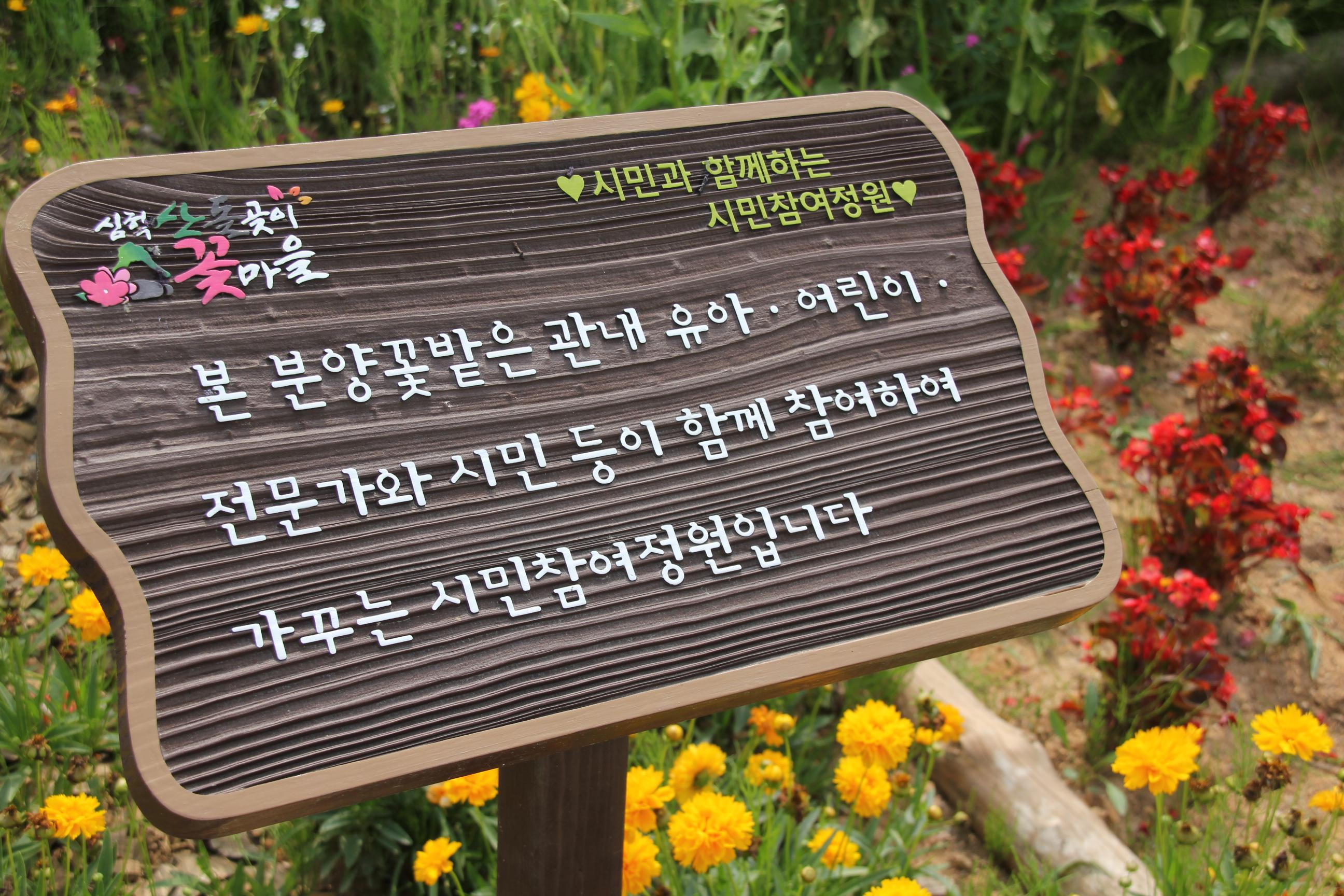 시민과 함께하는 시민참여정원 본 분양꽃밭은 관내 유아 어린이 전문가와 시민등이 함께 참여하여 가꾸는 시민참여정원입니다.