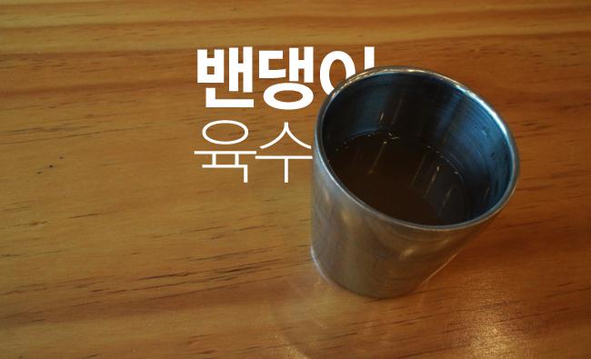 육수을 담은 컵