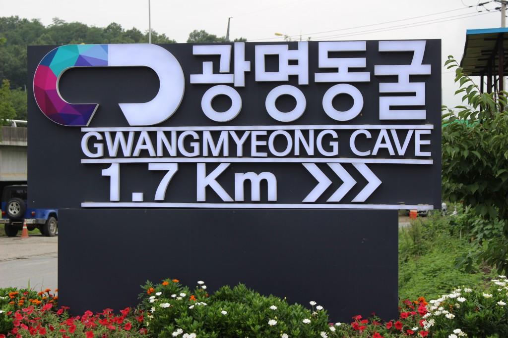 가학산동굴 002