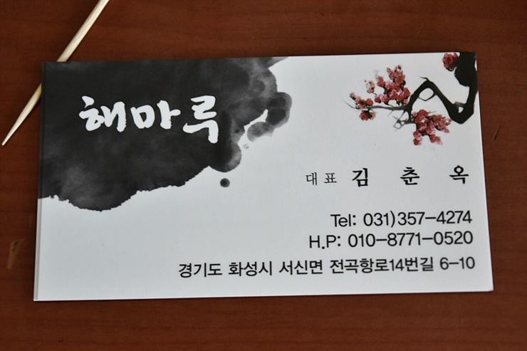 화성맛집DSC_0570