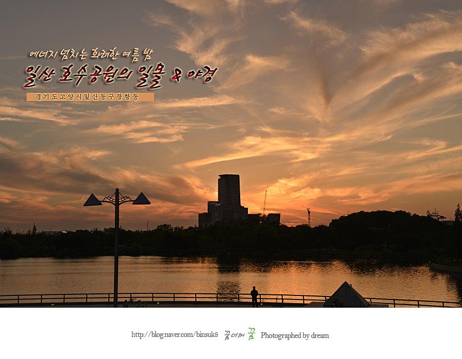 2015.07.16일산 호수공원의 일몰 야경