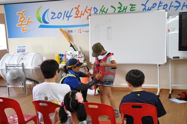 해양 안전교육