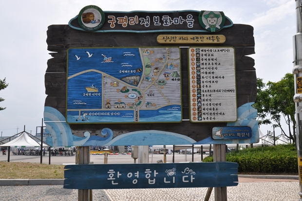 궁평리 정보화마을