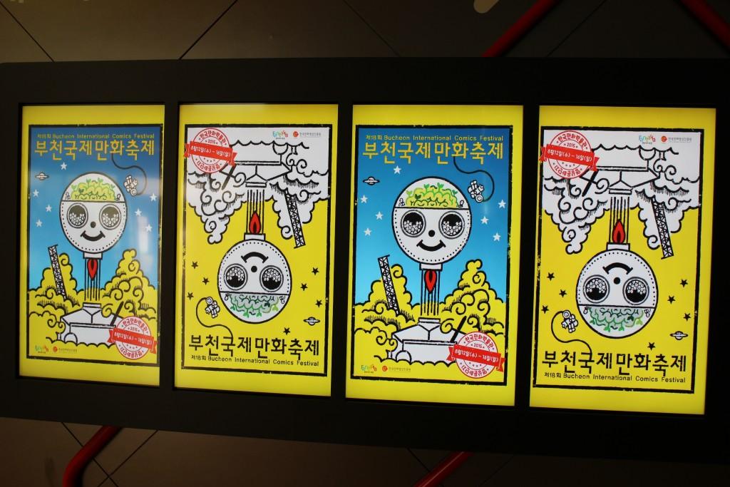 농축산식품부,만화박물관 059