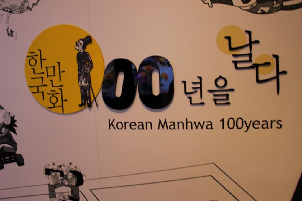 농축산식품부,만화박물관 064