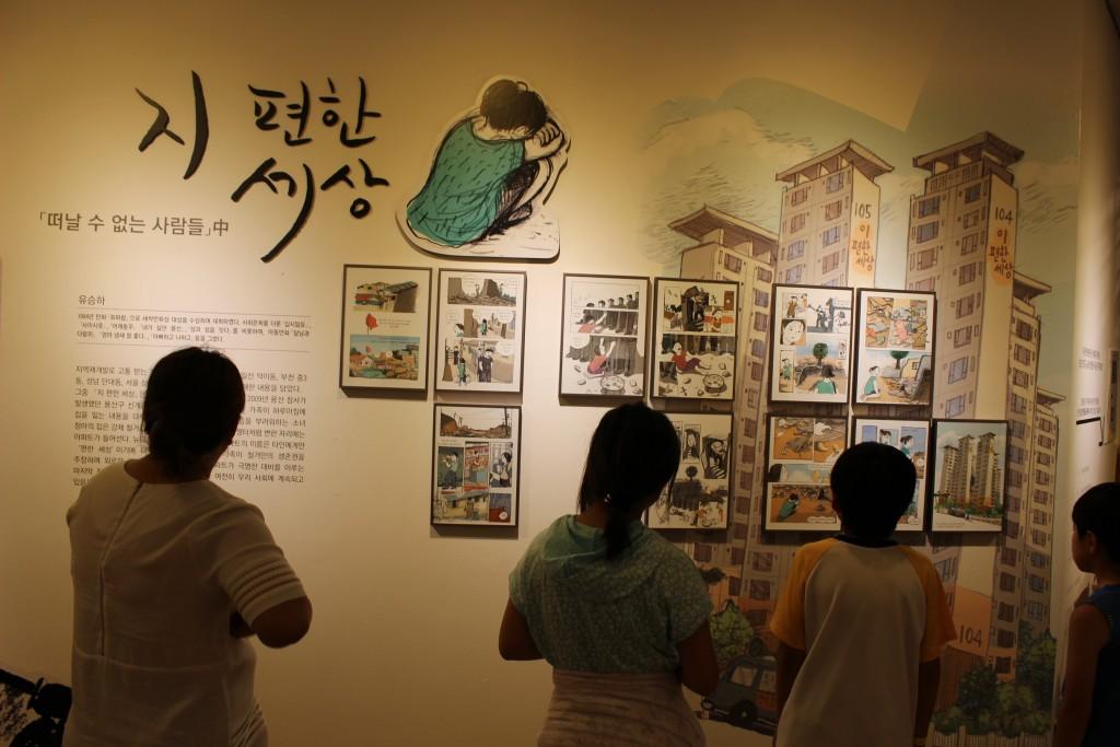 농축산식품부,만화박물관 098