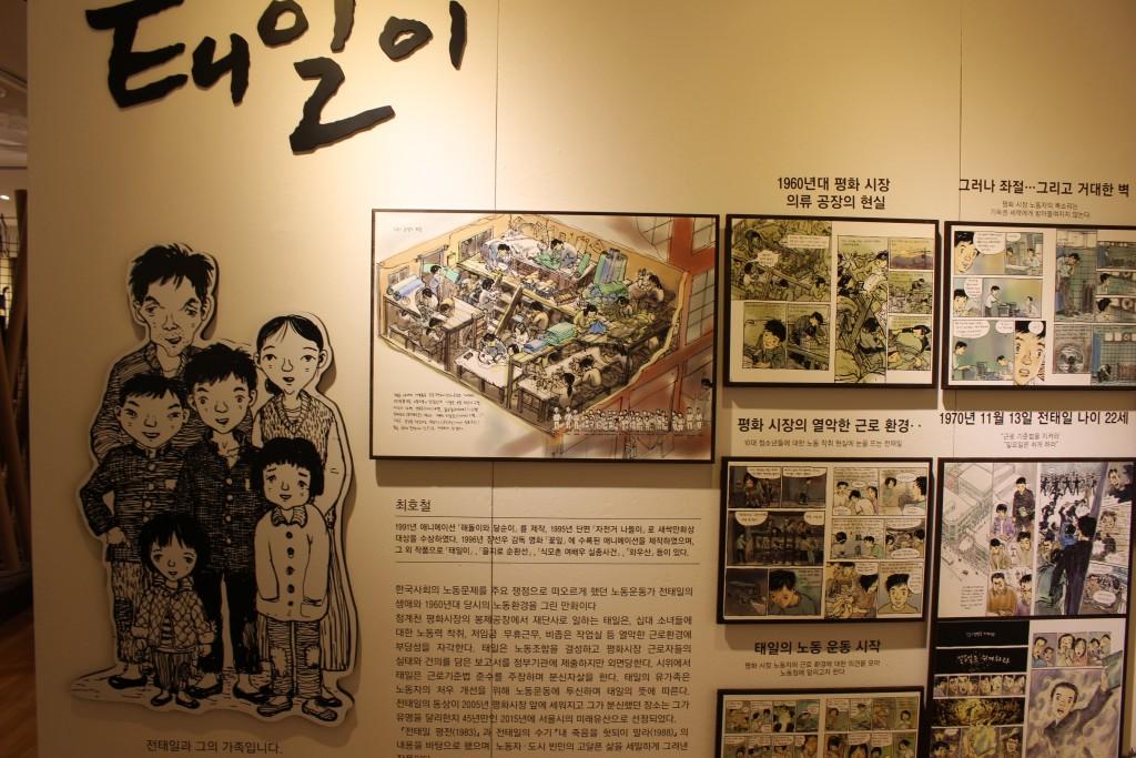 농축산식품부,만화박물관 101