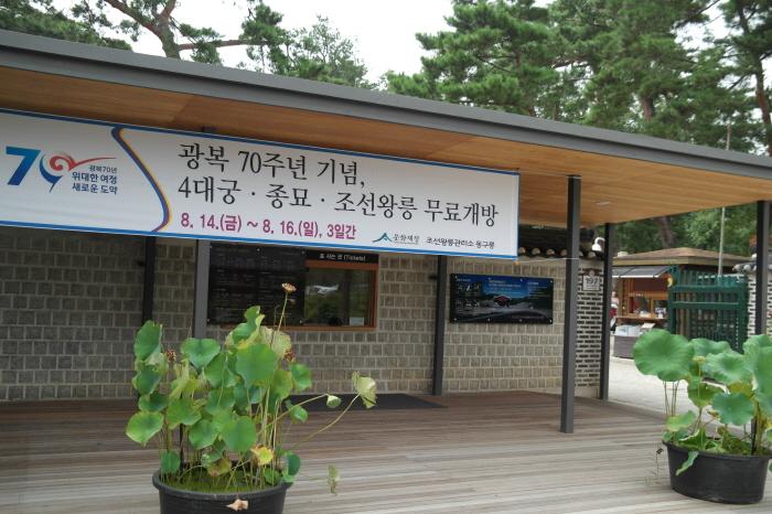 조선왕릉 14~16일 무료개방