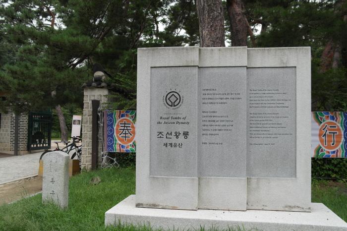 세계문화유산 조선왕릉