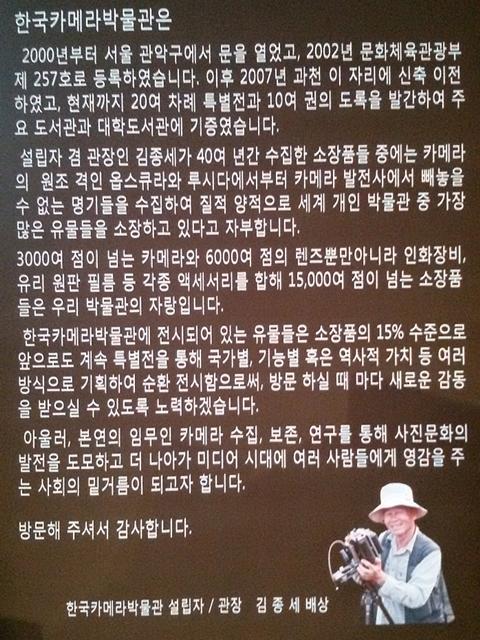 한국카메라박물관 18