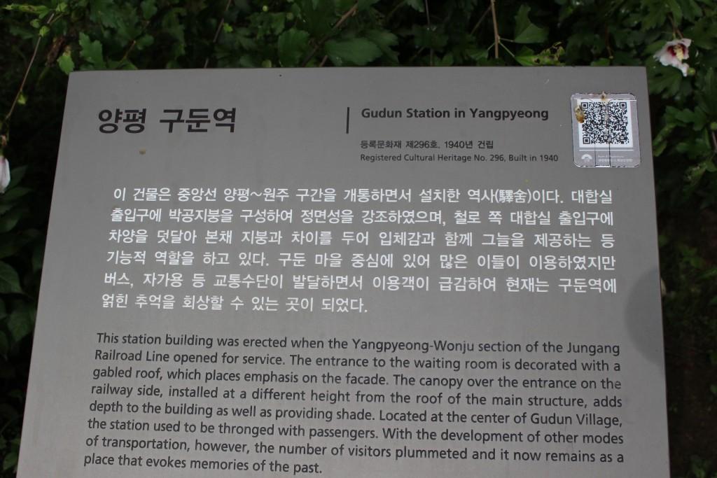 구둔역,양수리,더블로거스 039