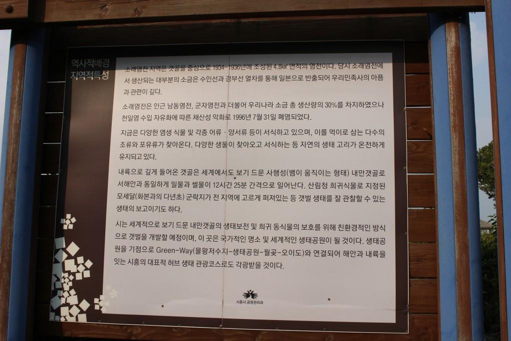 시흥갯골길,소래포구 098