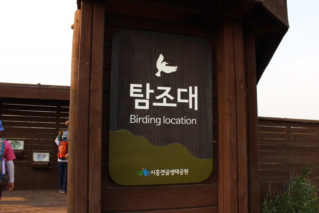 시흥갯골길,소래포구 258