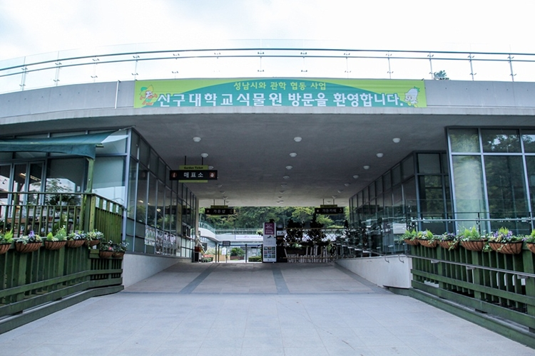 신구대학식물원002