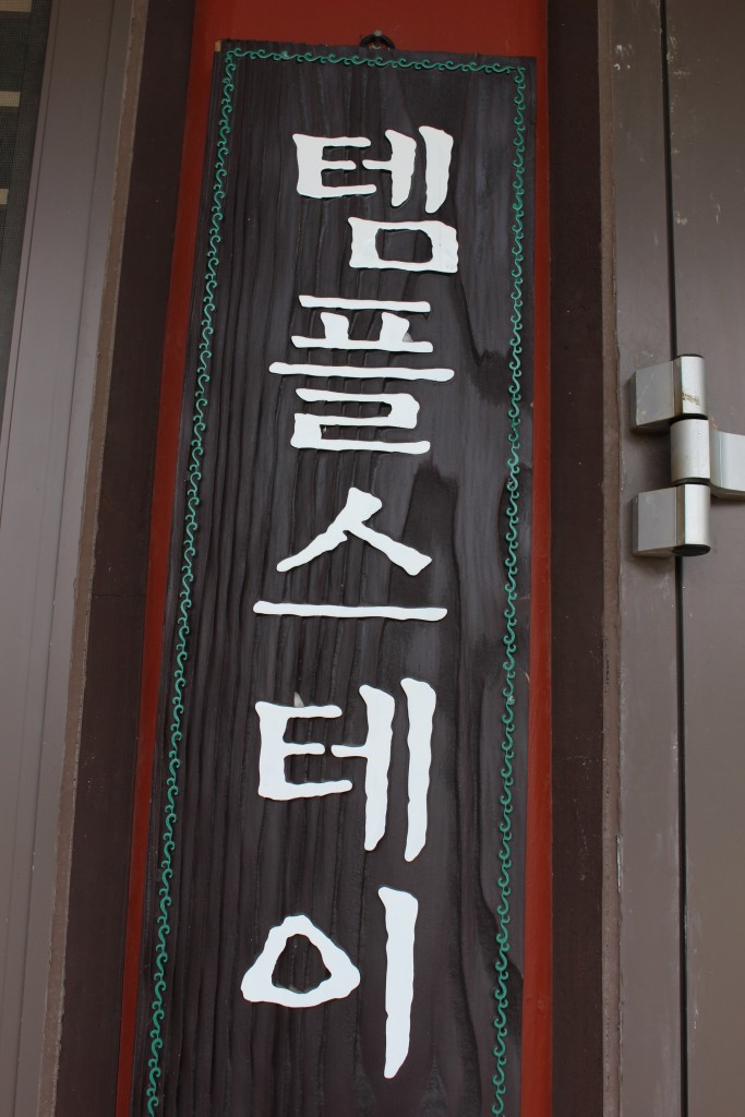 윤건릉,용주사,발우공양 342
