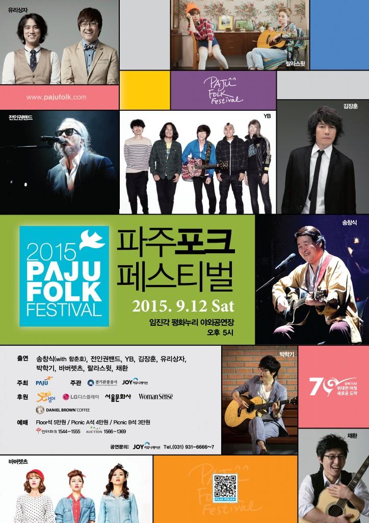 2015 파주포크페스티벌 포스터