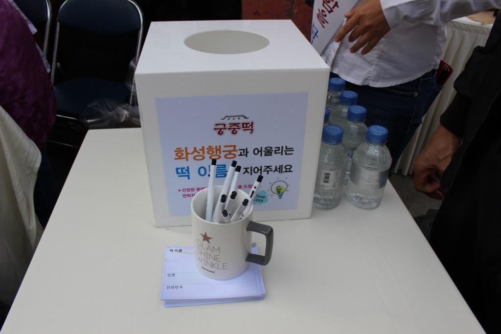 경기미 활성화방안 두텁떡,주왁 014