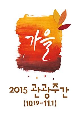 사본 -2015 가을 관광주간 엠블럼(최종)