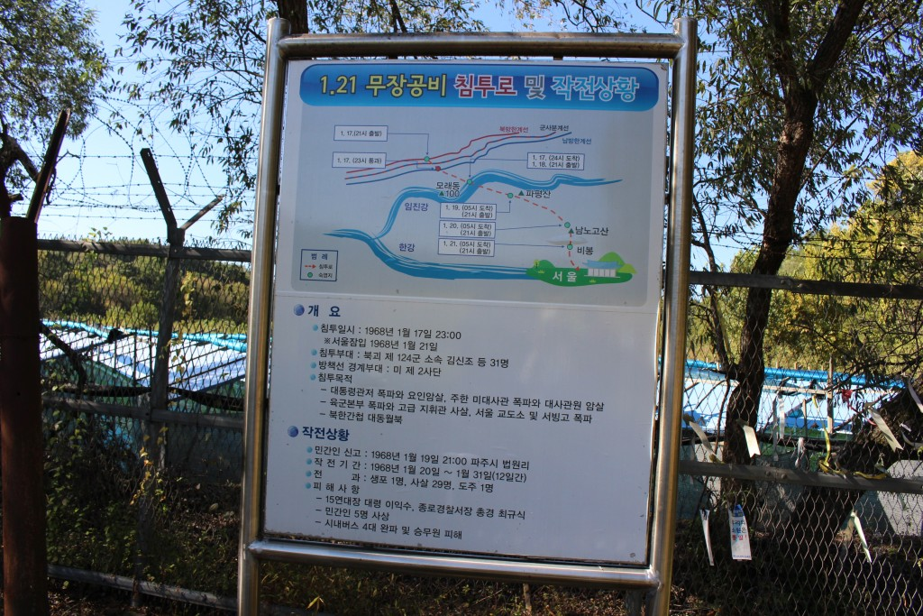 연천,경순왕릉,김신조 162