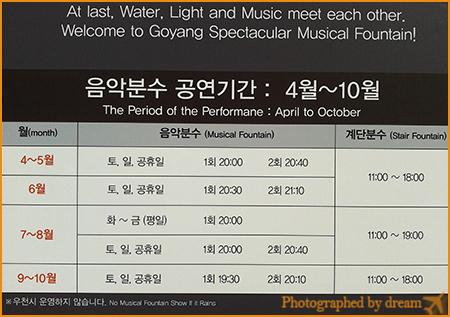 음악분수 공연시간표