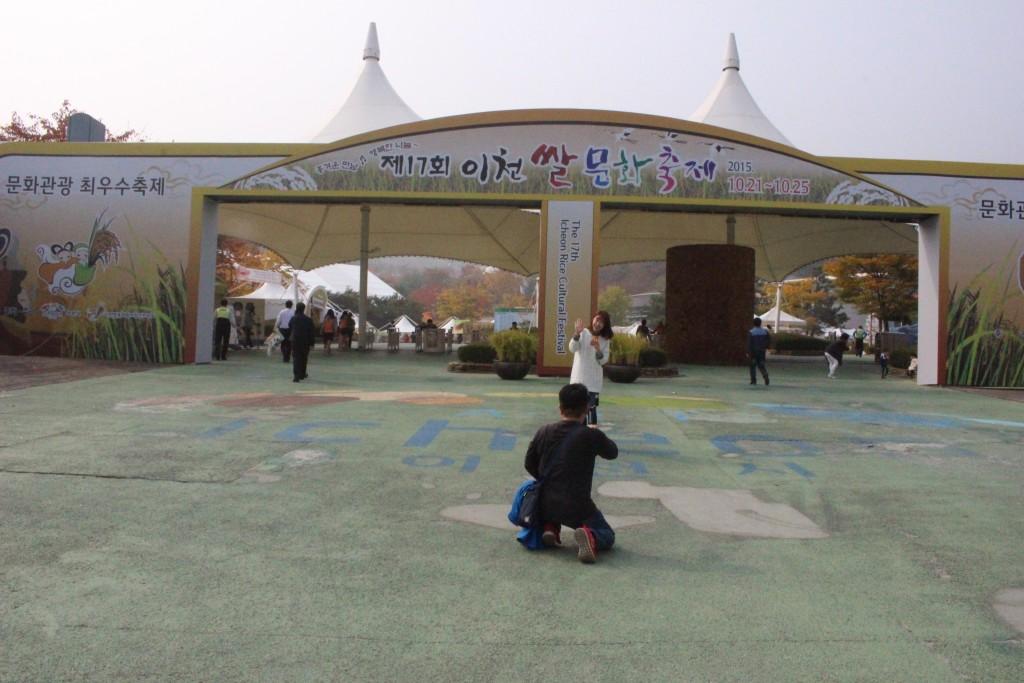 이천 쌀 문화축제 277