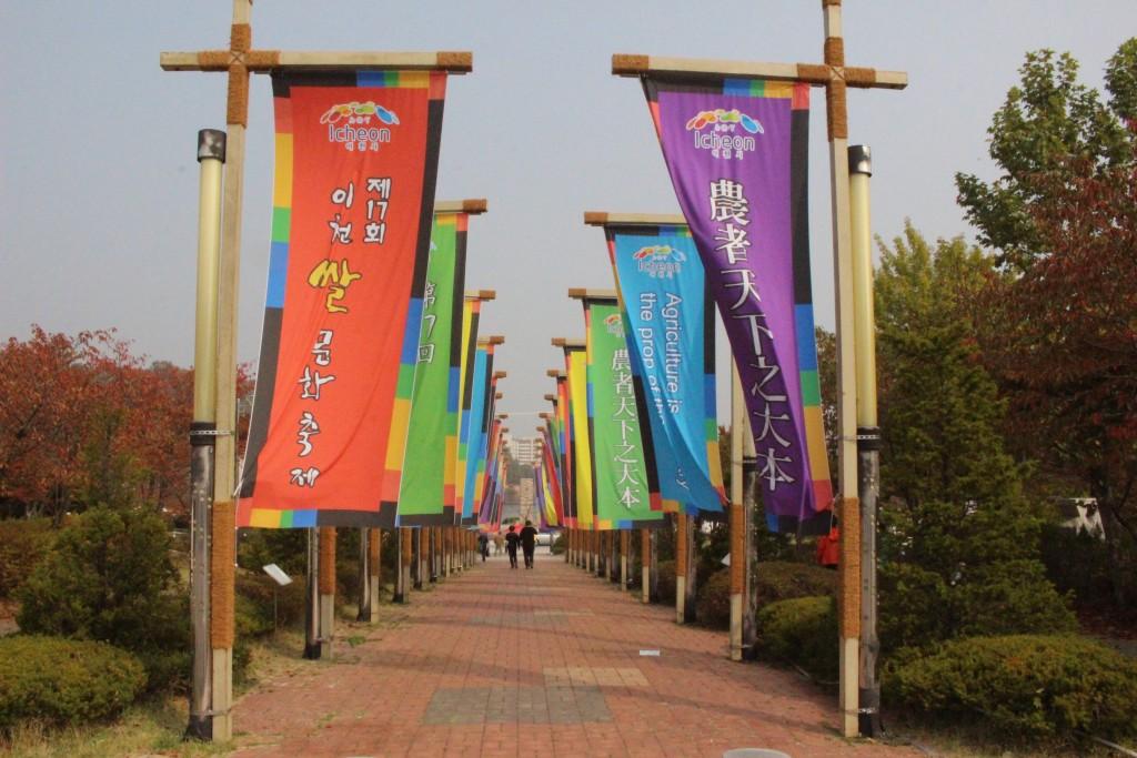 이천 쌀 문화축제 388