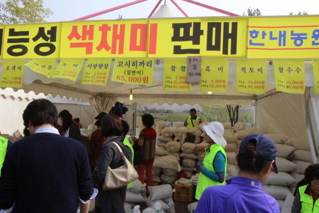 이천 쌀 문화축제 405