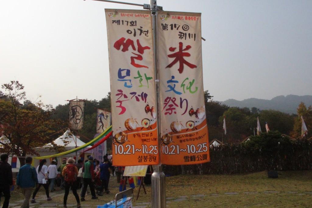 이천 쌀 문화축제 453
