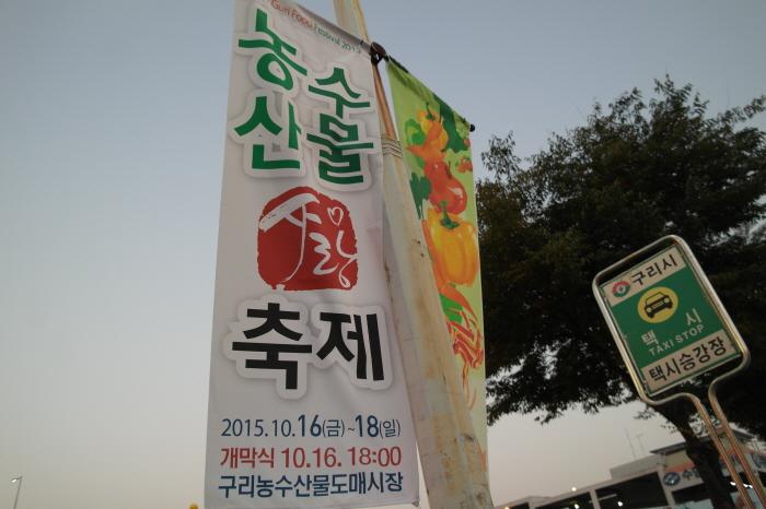 구리농수산물도매시장