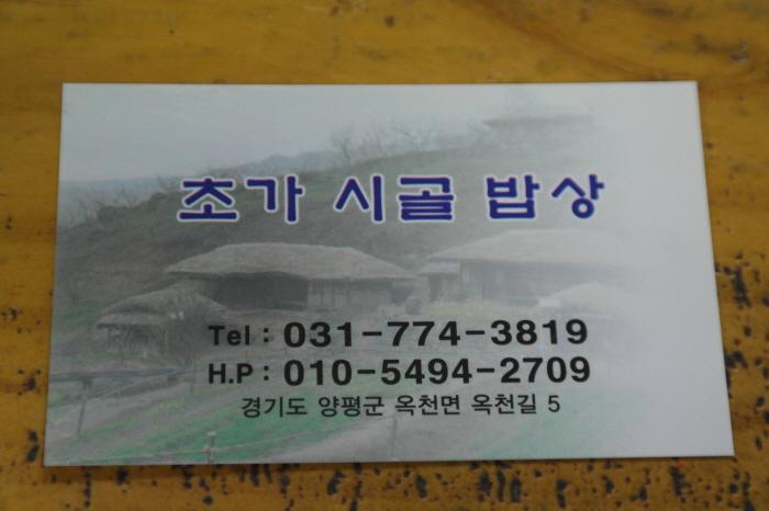 양평 초가시골밥상