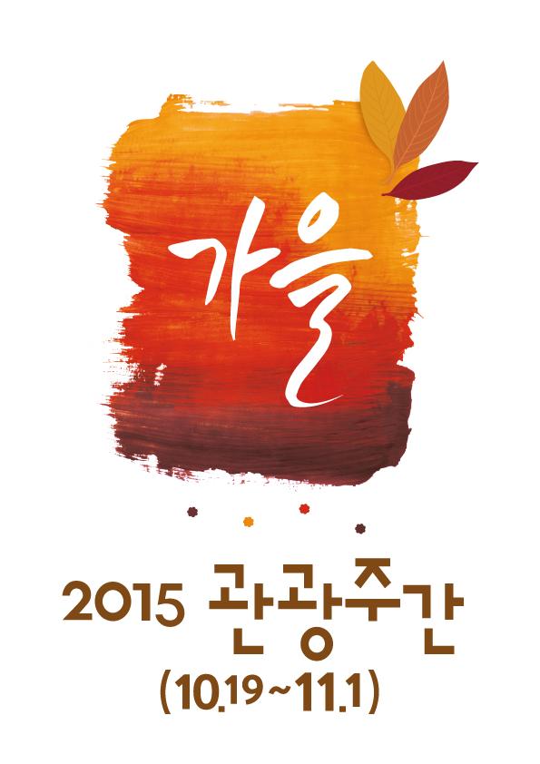 2015 가을 관광주간 엠블럼(최종)
