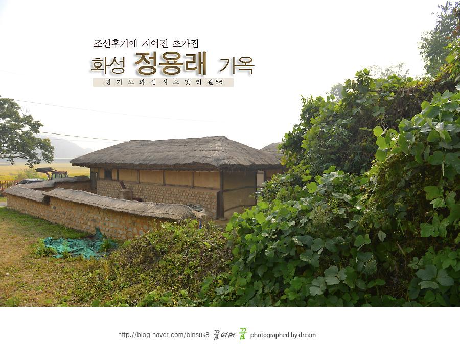 2015.10.14 경기도 화성 정용래 가옥