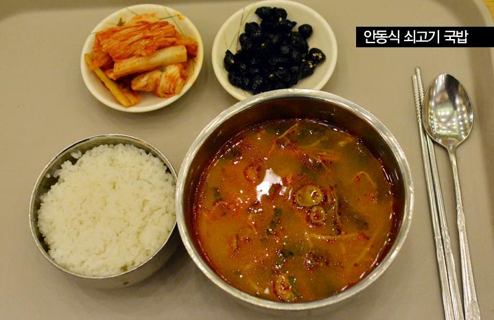 안동식쇠고기 국밥